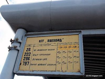 Автобусная остановка. Кинотеатр Ашхабад.
