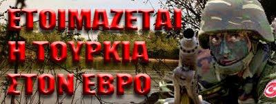 http://2.bp.blogspot.com/_u0XIriS-d3c/SsUUZMVuDPI/AAAAAAAAKEg/byGK6JFpmrs/s400/evros1.jpg