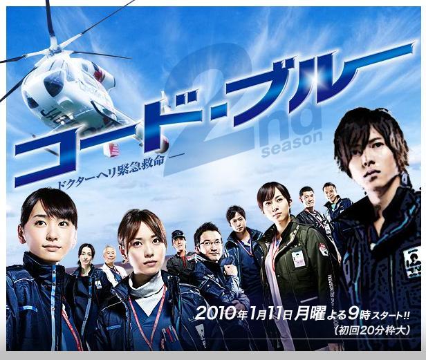 Code Blue Drama Code Blue Season 2 my Drama
