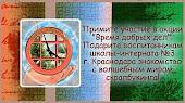 """Акция """"Время добрых дел"""""""
