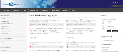 Lanka-E-Puwath.com screenshot