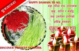 about dashain essay Dashain essay in nepali language quotes  the presocratics a collection of critical essays on fahrenheit college admission essay writing service reviews writing a rationale for a dissertation variance essay on secondary education write my essay custom writing center couper les cheveux en quatre explication essay argumentative essay about.