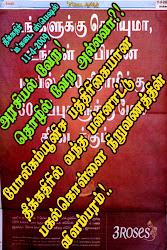 புரூக்பாண்ட் ஸ்பான்சரில் போலிகம்யூனிச பத்திரிகை!