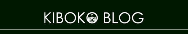 ●●● KIBOKO BLOG ●●●