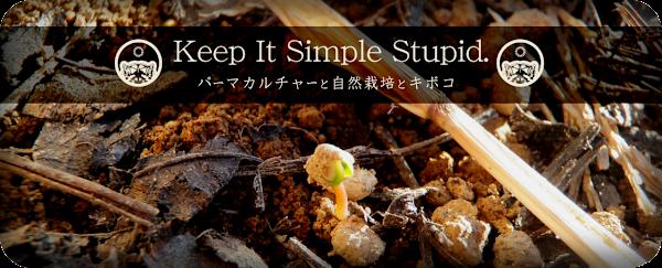 KEEP IT SIMPLE STUPID キボコと自然栽培
