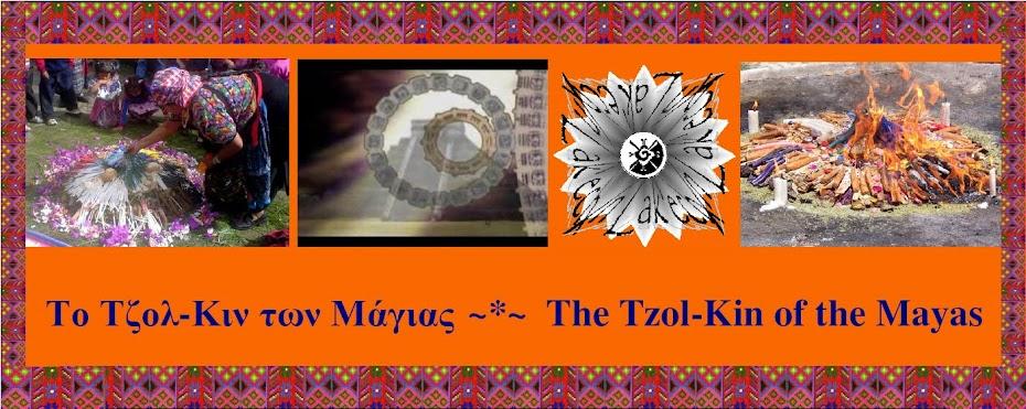 Το Τζολ-Κιν ημερολόγιο των Μάγιας  - Der Tzol-Kin der Maya - The Tzol-Kin Truecount of the Mayas
