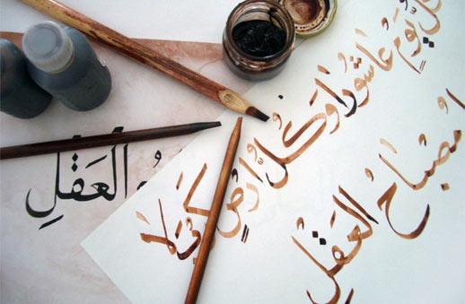 Escreva em Árabe