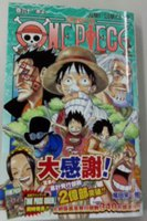 one piece 200 million copies