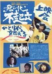 "Against Coercion--Refusing to Stand for ""Kimigayo"""