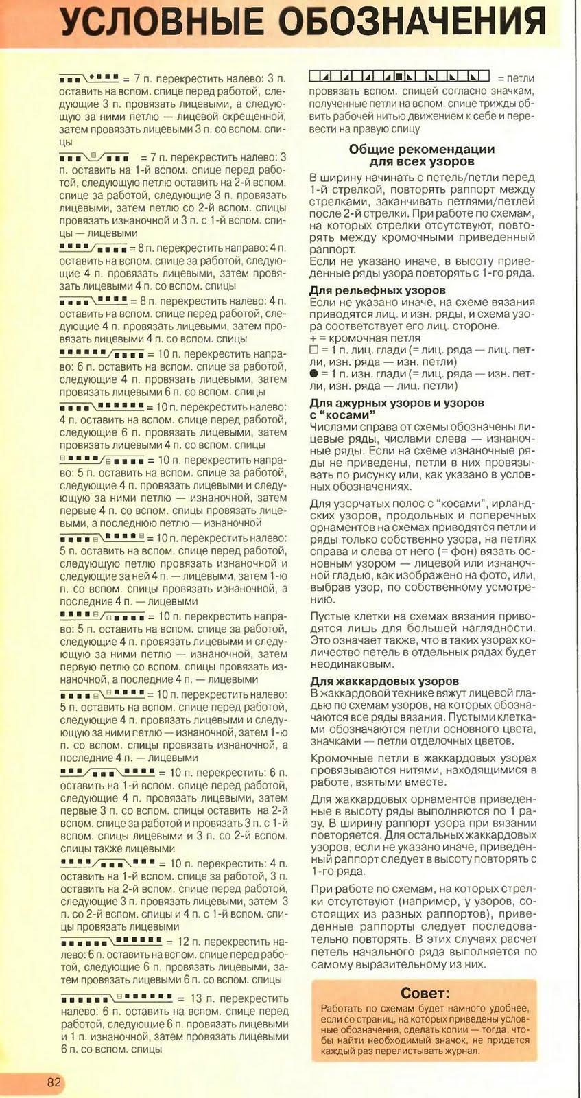 Обозначения в журналах по вязанию спицами 47