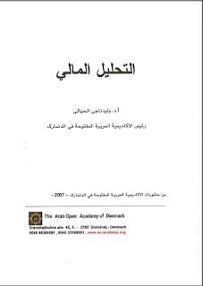 كتاب التحليل المالي التحليل المالي.jpg