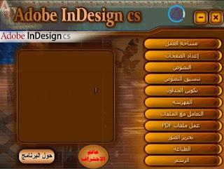 الكامل فى تعليم الجرافيكس : Adobe InDesign CS Tutuorial