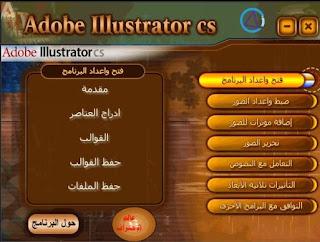 الكامل فى تعليم الجرافيكس : Adobe Illustrator CS Tutuorial