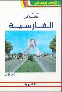 سلسلة ...اللغات للمسافر..تعلم بدون معلم فارسية.jpg