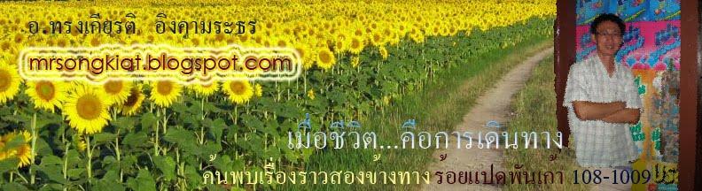 mrsongkiat.blogspot.com