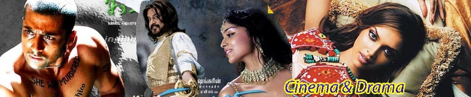 Tamil Movies and Dramas