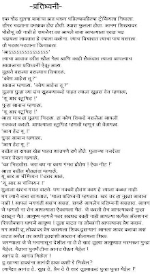 lesson for life in marathi good thaught