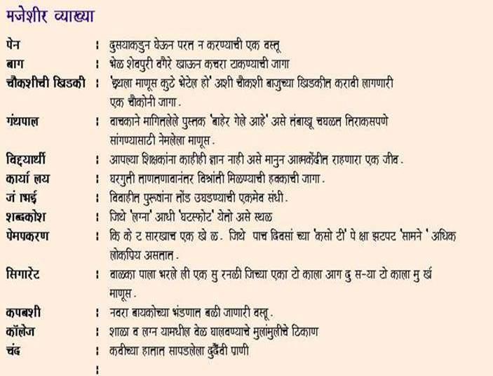 Funny Love Quotes In Marathi : Funny Marathi Quotes. QuotesGram