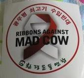 Ribbons Against Mad Cow sticker, from foreignerjoy.blogspot.com
