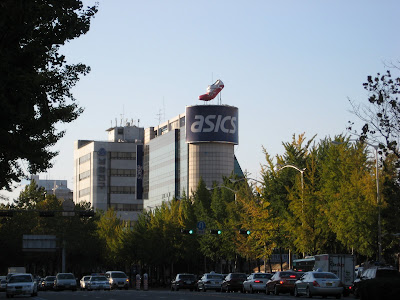 asics Asian HQ, in my neighborhood