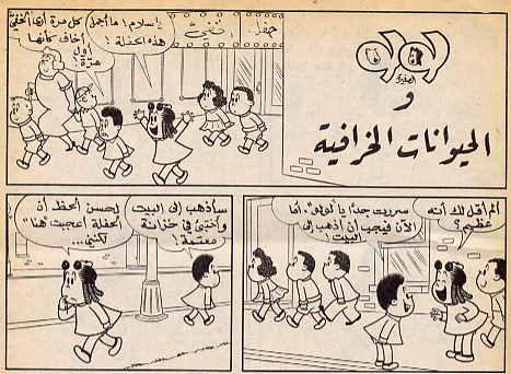pada dasarnya bahasa arab sama dengan bahasa bahasa lainnya tetapi