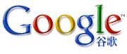 Google Cin logosu