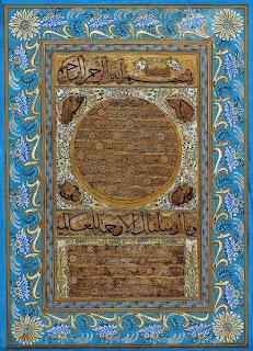 hilye-i serif by hafiz osman