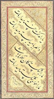 rubai board by mehmed esad yesari 18c