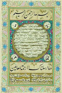 mehmed bahir el-yesari hilye-i serif