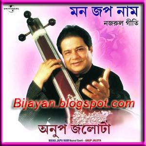 free download kabir bhajan anup jalota