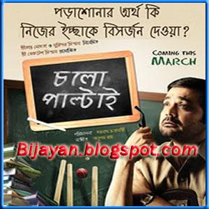 CLASSROOM LYRICS (ক্লাসরুম) - Anupam Roy - Chalo Paltai ...