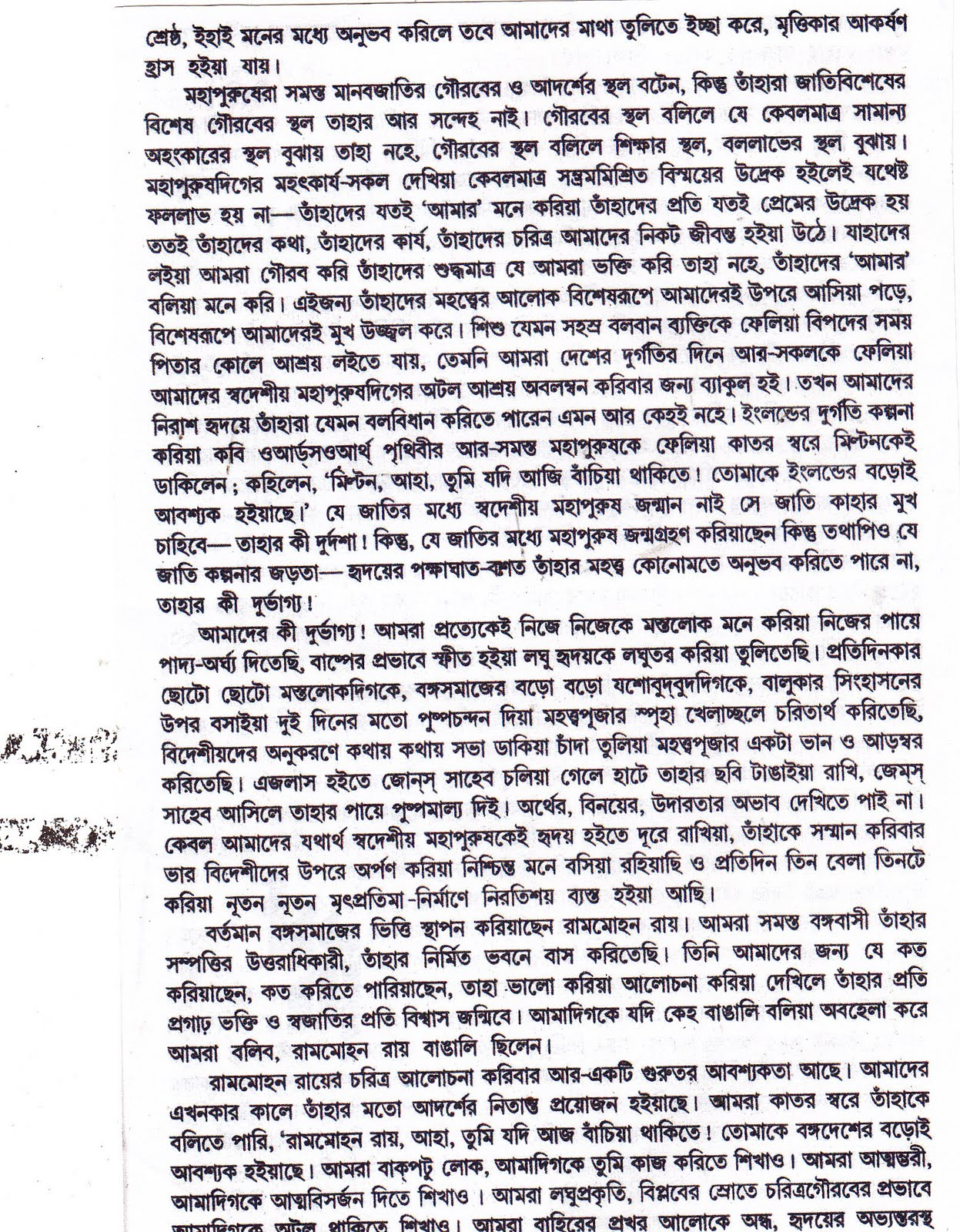 smaraka grantha  after being the secretary of adi brahmo samaj rabindranath wrote 32 brahmo sangeet in four months before the ceremony of magh utsab