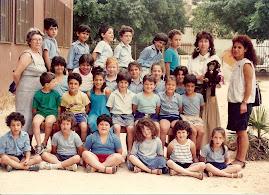 תמונה כיתתית: כיתה ב בית ספר בתל אביב