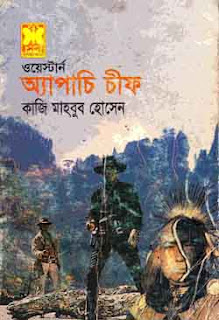 bangla onubad pdf books free download