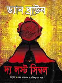 The Lost Symbol by Dan Brown, Bangla Anubad