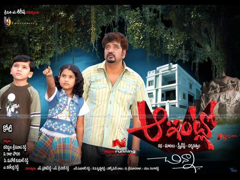 High Quality Telugu Movies Online: Watch Aa Intlo (2009