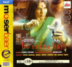 Ho Sakta Hai (2006) Hindi Movie Watch Online