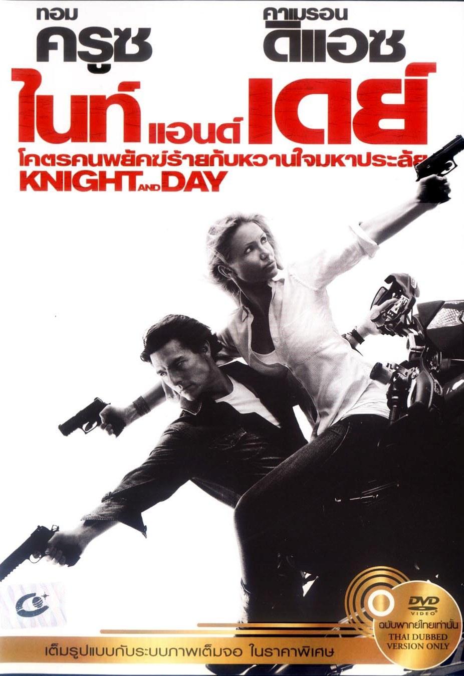 Knight and Day โคตรคนพยัคฆ์ร้ายกับหวานใจมหาประลัย HD 2010