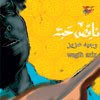 Download Wagih Aziz Album {Na2es Hetta}