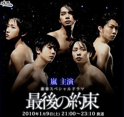 http://2.bp.blogspot.com/_um8cdEe1_c8/Sza9UP7x2yI/AAAAAAAAArE/Q-oJhFkEMNQ/s400/saigo_no_yakusoku.JPG