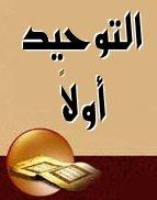 Tawhid kommt zuerst!