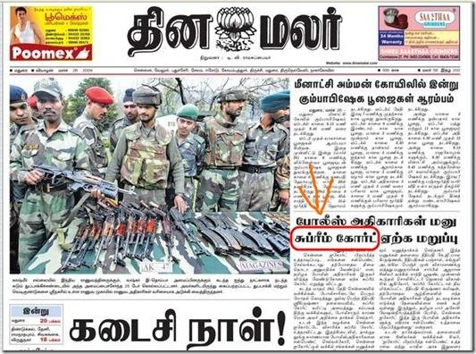 Read Dinamalar Tamil NewsPaper Online at ePaper.Dinamalar.com