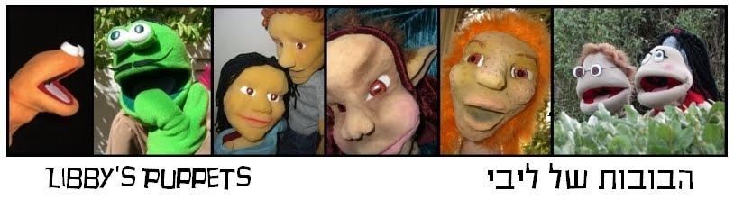 הבובות של ליבי Libby's Puppets