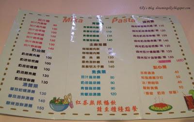 三峽-米卡義式餐坊