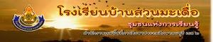 โรงเรียนบ้านสวนมะเดื่อ  สพป.ลพบุรี 2