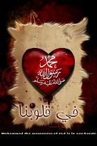 فمحمد باق ما بقيت دنيا الرحمن