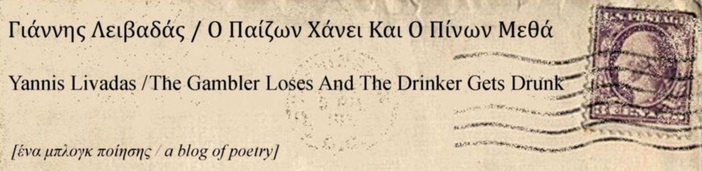 Ο παίζων χάνει και ο πίνων μεθά