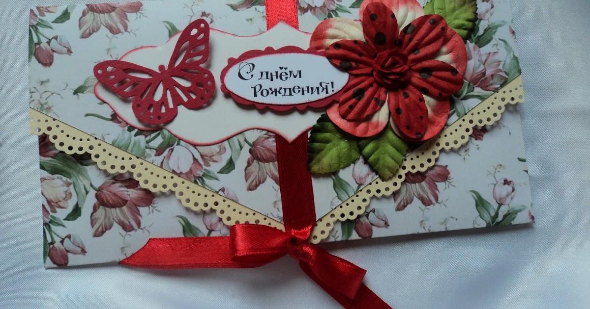 Скрапбукинг день рождения открытки конверты 82