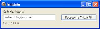 Delphi | Простенький пример выполнения запроса в Wininet (Получение ТИЦ и PR сайта)