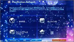 PS3システムソフトウェア バージョン 2.50